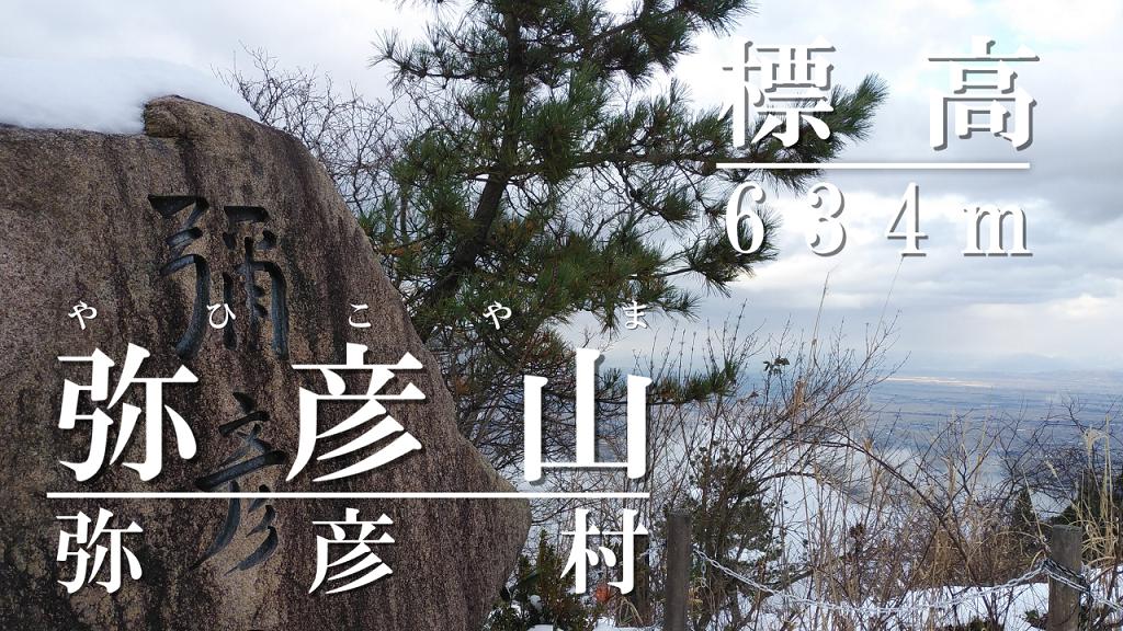 弥彦山のアイキャッチ画像