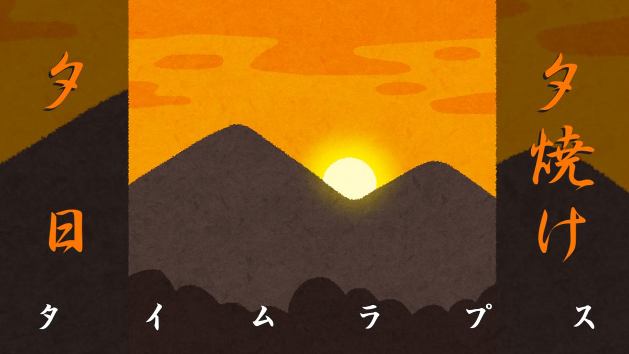 夕日のイラスト