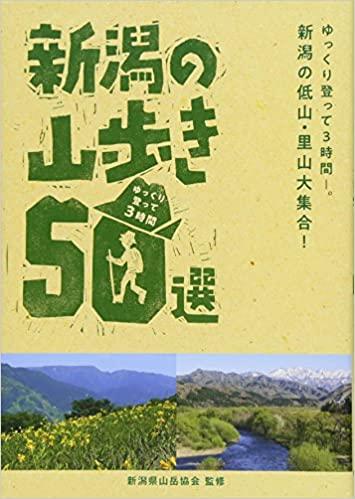 「新潟山歩き50選」の写真
