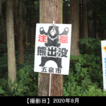 熊出没の看板写真