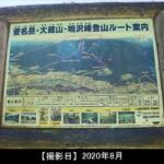 登山ルートの看板写真