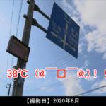 38℃と気温が表示された写真