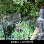 「大蔵山へ」と書かれた看板の写真