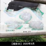仙見川、看板の写真