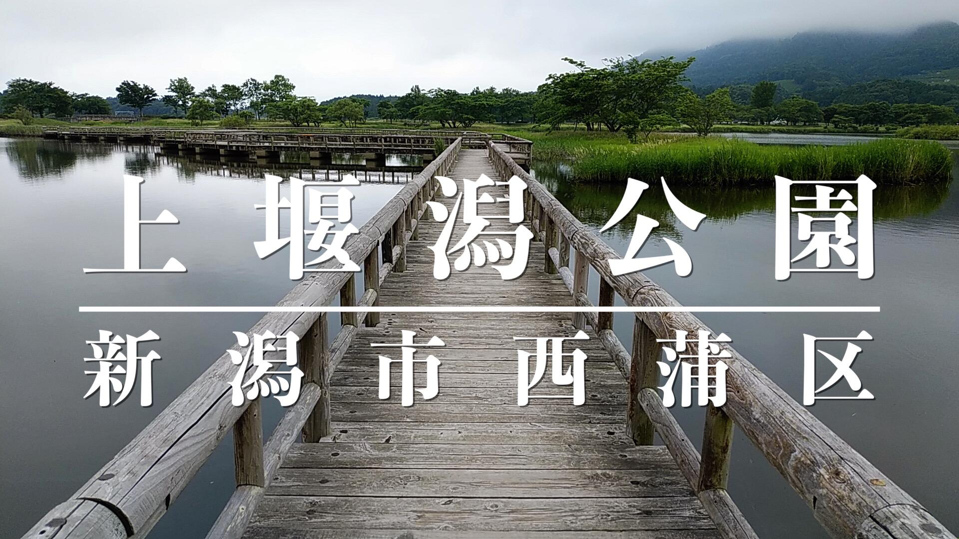 上堰潟公園アイキャッチ