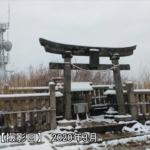 弥彦山頂上の写真