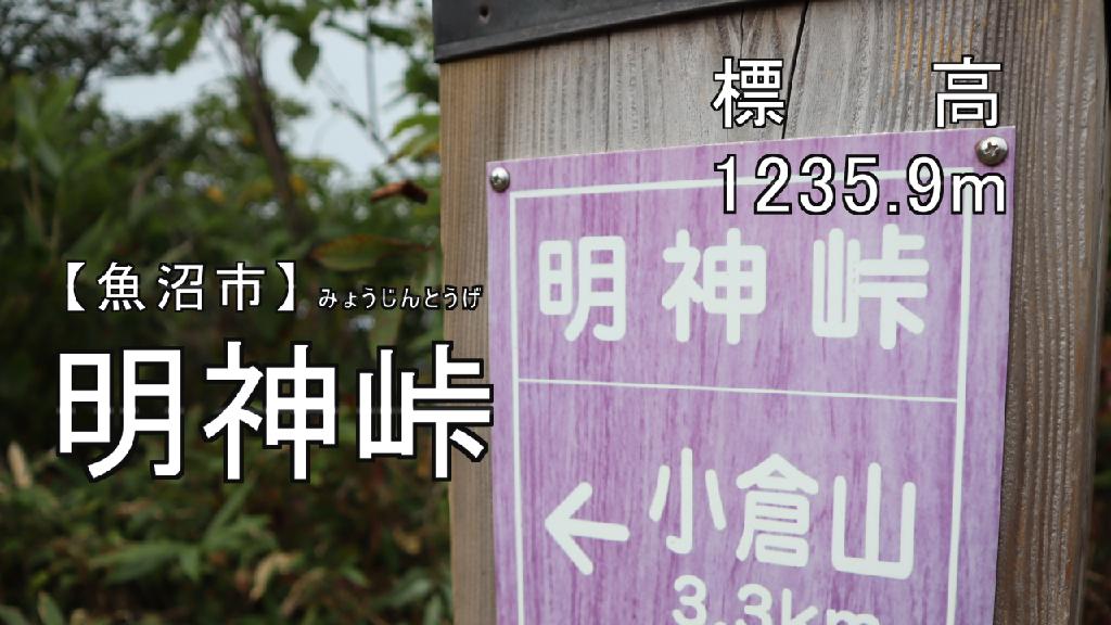 明神峠のアイキャッチ