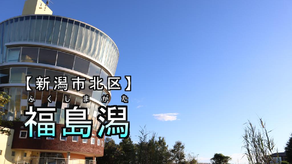 福島潟のアイキャッチ