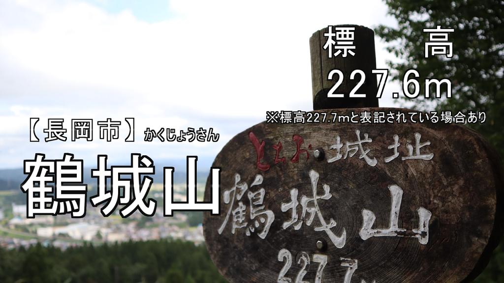 鶴城山のアイキャッチ