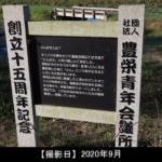 福島潟の石碑