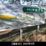 福島潟の看板の写真