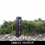 飯士山頂上の写真