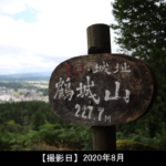 鶴城山の看板写真