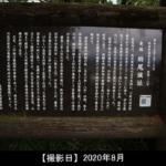 鶴城山の看板の写真