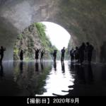 清津峡トンネル内の写真