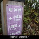 明神峠の山頂の写真