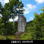 明神峠、石碑の写真