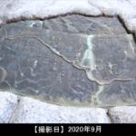 明神峠の石の写真