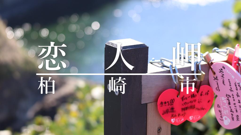 恋人岬(柏崎市)の写真