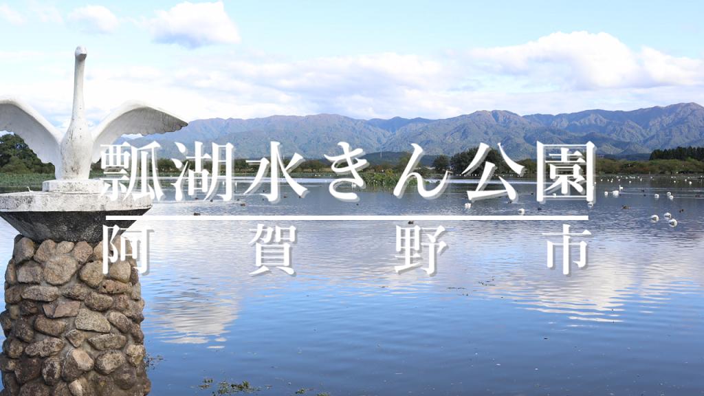 瓢湖水きん公園(阿賀野市)の写真