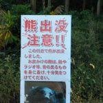 「熊出没注意」と書かれた看板写真