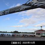 「瓢湖水きん公園の入り口」写真