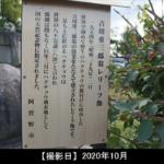 「吉川重三郎翁レリーフ像の説明」写真
