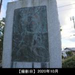 「瓢湖水きん公園にある石碑」の写真