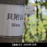 「貝附山254m」と書かれた写真