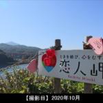 「恋人岬の看板」写真