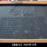 「恋人岬の石碑」写真