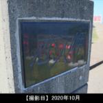 恋人岬の看板写真