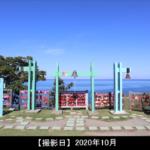 恋人岬 鐘の写真