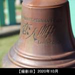 「恋人岬と書かれた鐘」の写真