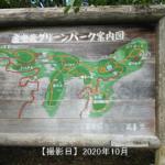 虚空蔵グリーンパーク案内図の看板写真