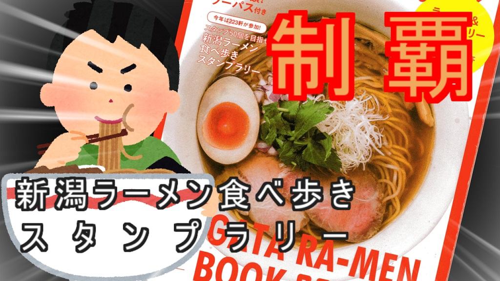 新潟ラーメン食べ歩きのアイキャッチ画像