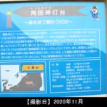 角田岬灯台の看板写真