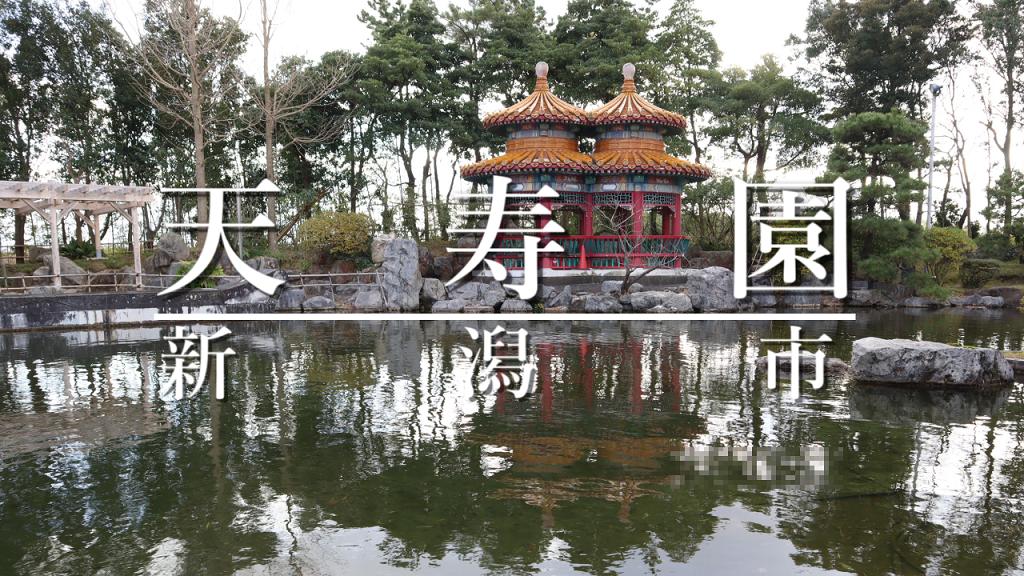 天寿園のアイキャッチ画像