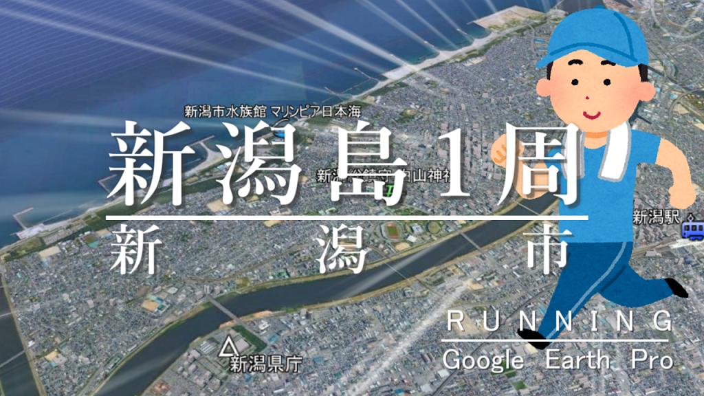 新潟島1周のアイキャッチ画像