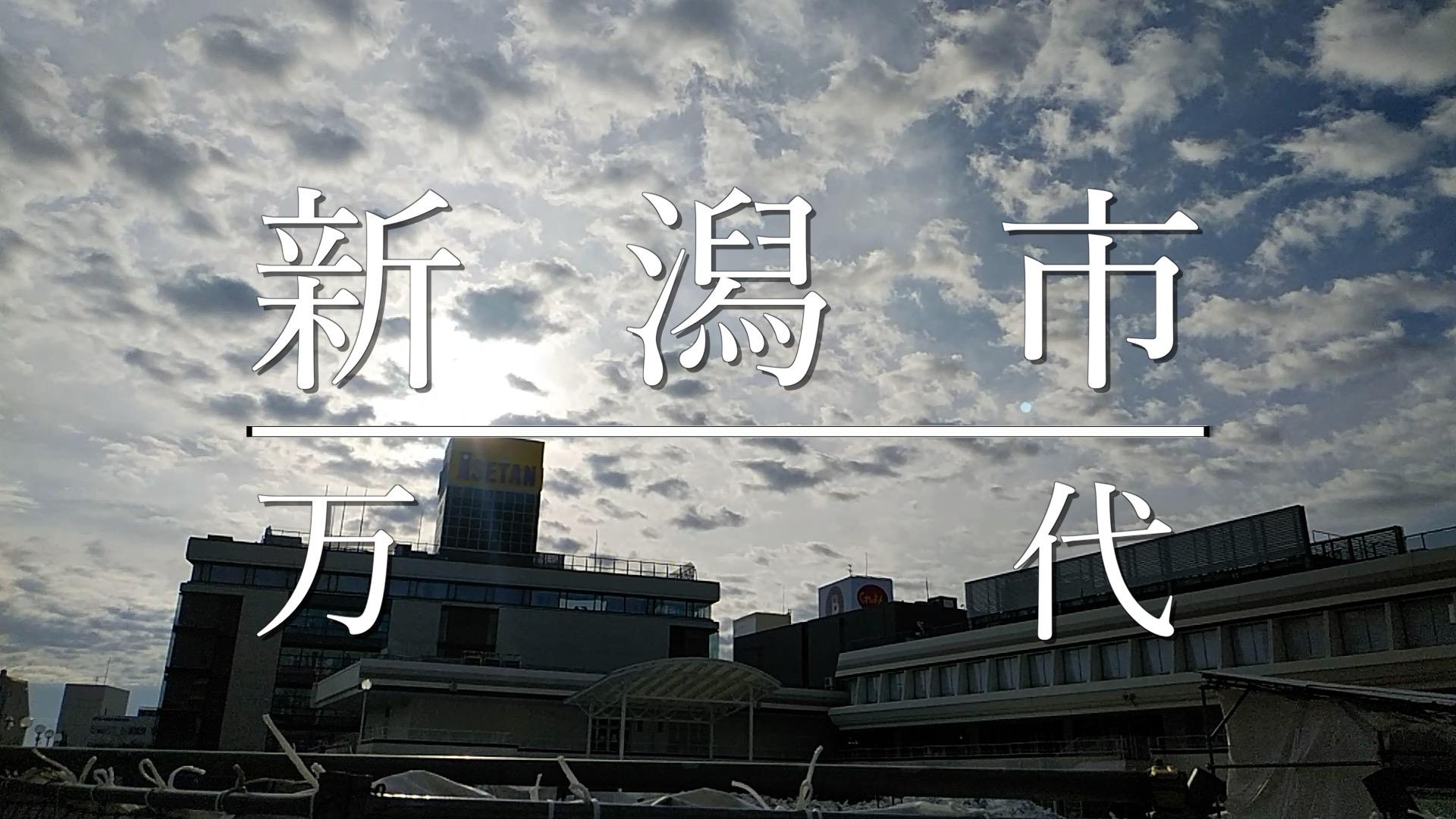 新潟市万代のアイキャッチ画像