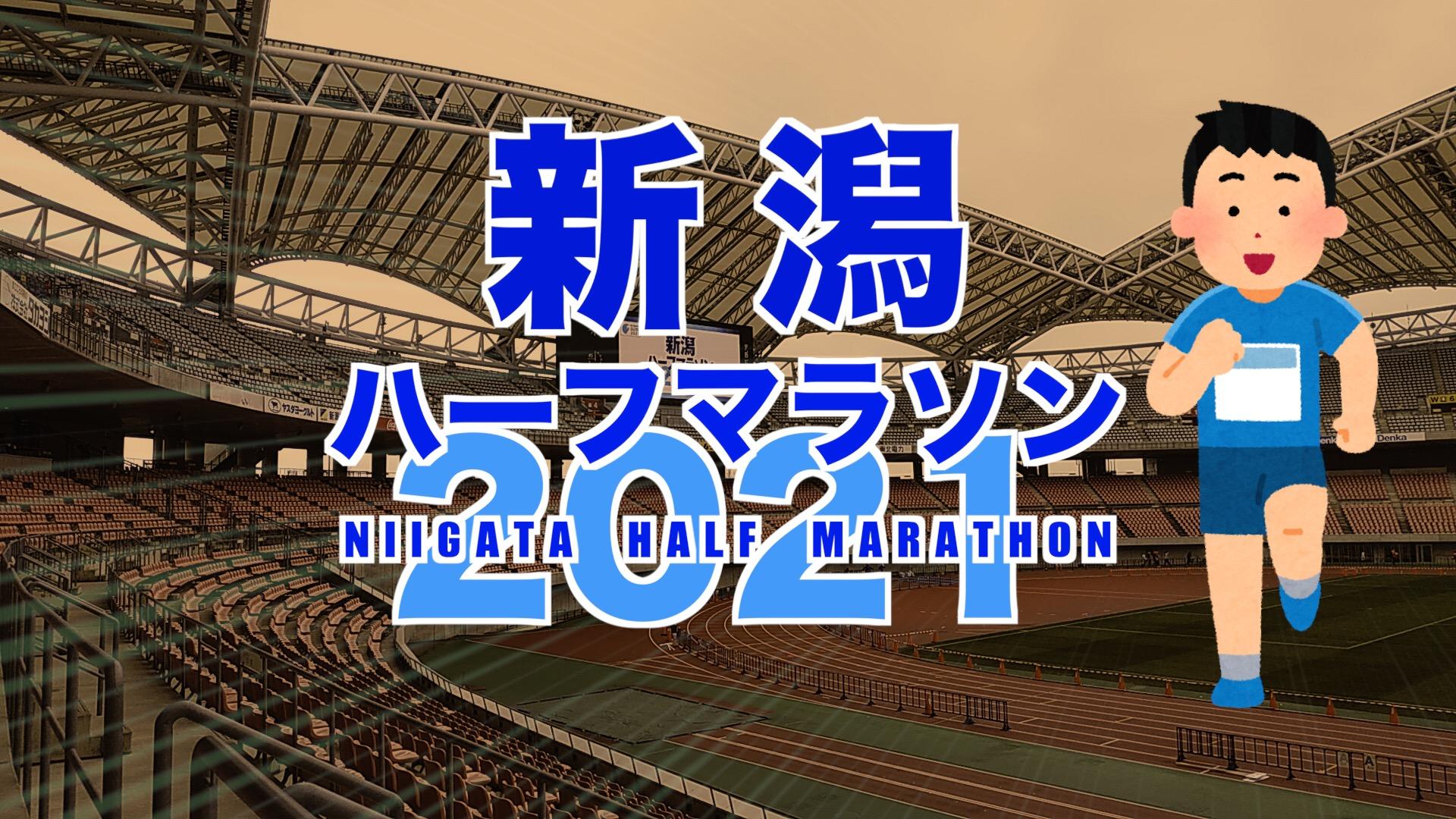 新潟ハーフマラソンアイキャッチ画像