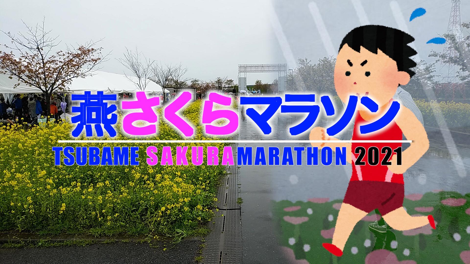 燕さくらマラソンのアイキャッチ画像