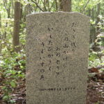 石碑の写真