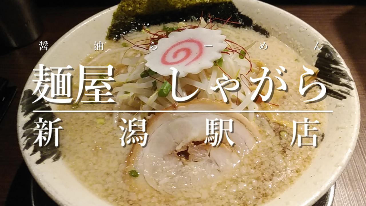 麺屋しゃがら(新潟駅店)07