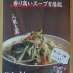麺屋 ななひら04