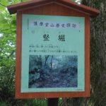 護摩堂山29