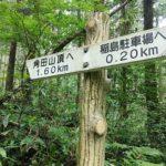 角田山稲島標識