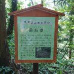 護摩堂山27