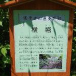 護摩堂山23