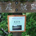 護摩堂山19